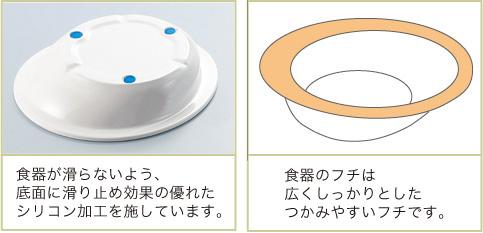 ユニバーサル小鉢特徴